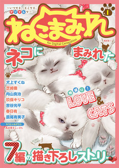 「ねこまみれ」Vol.1