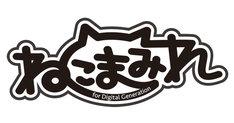 「ねこまみれ」ロゴ