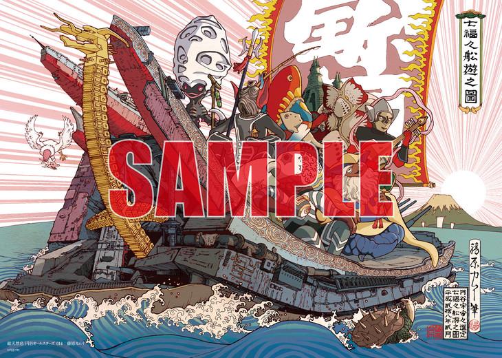 藤原カムイが七福神に扮したウルトラ怪獣を描くヒーローズにポスター