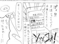 「SNSポリス ビジネス編」より。