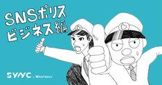 「SNSポリス ビジネス編」ビジュアル