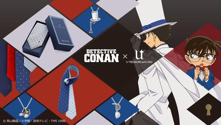 名探偵コナン×U-TREASUREメインビジュアル。