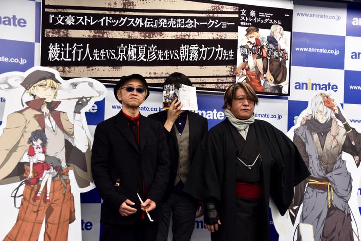 (左から)綾辻行人、朝霧カフカ、京極夏彦。