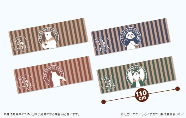 「しろくまカフェ マフラータオル」(c)ヒガアロハ/しろくまカフェ製作委員会 2012