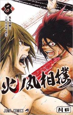 「火ノ丸相撲」8巻