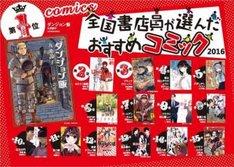 「全国書店員が選んだおすすめコミック2016」店頭用ポスター
