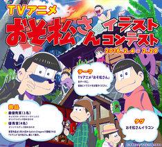 TVアニメ「おそ松さん」イラストコンテストのビジュアル。