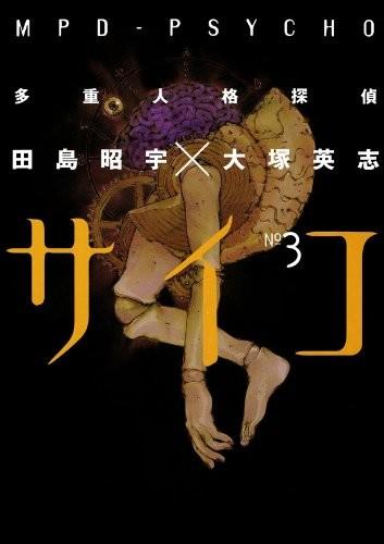 「多重人格探偵サイコ」3巻