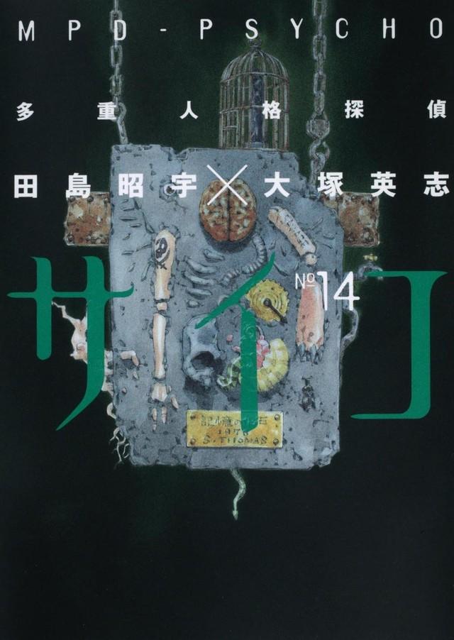 「多重人格探偵サイコ」14巻