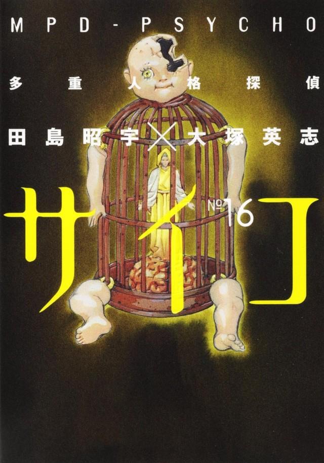 「多重人格探偵サイコ」16巻