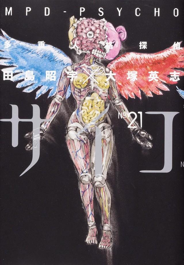「多重人格探偵サイコ」21巻