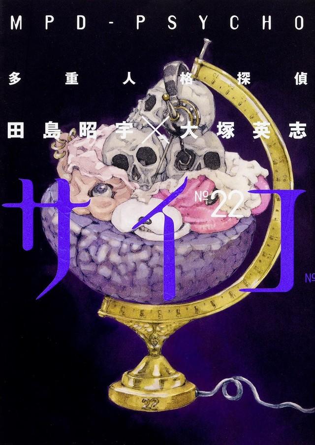 「多重人格探偵サイコ」22巻
