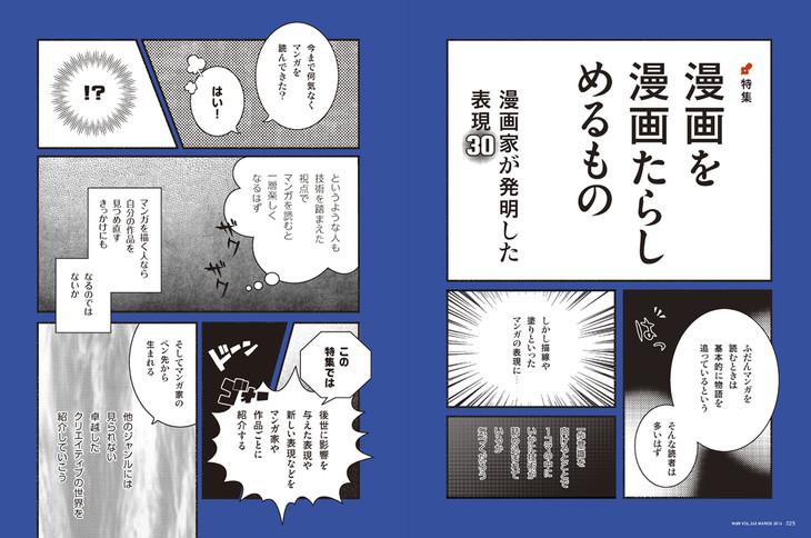 月刊MdN3月号より。