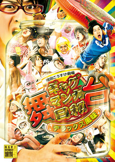 「舞台 増田こうすけ劇場 ギャグマンガ日和 デラックス風味」のキービジュアル。