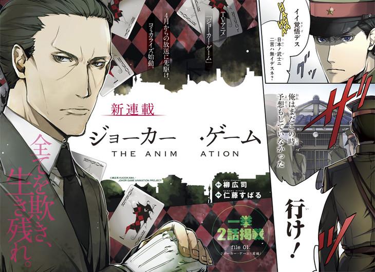 「ジョーカー・ゲーム」扉ページ (c)柳広司・KADOKAWA/JOKER GAME ANIMATION PROJECT
