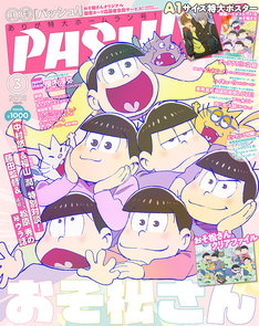 PASH!3月号