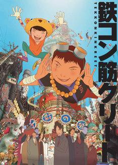 映画「鉄コン筋クリート」のポスタービジュアル。(c)2006松本大洋/小学館、アニプレックス、アスミックエース、Beyond C.、電通、TOKYO MX