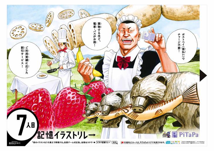 森田まさのりの「記憶イラストリレー」ポスター。フカヒレのポスターを記憶し、独自のタッチで再現。