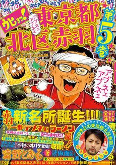 「ウヒョッ!東京都北区赤羽」5巻(帯付き)