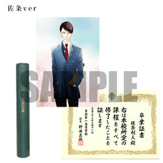 卒業証書風ポスターセット(佐条ver)
