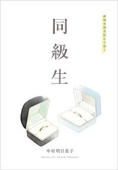 中村明日美子描き下ろし小冊子「デートの間に」