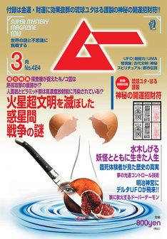 月刊ムー3月号