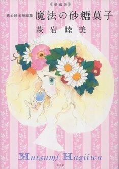「愛蔵版 萩岩睦美短編集 魔法の砂糖菓子」表紙