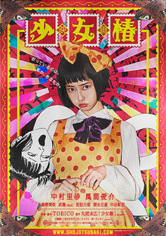 映画「少女椿」ティザービジュアル
