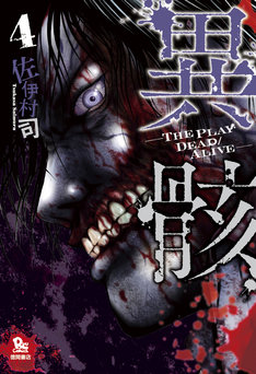 「異骸-THE PLAY DEAD/ALIVE-」4巻