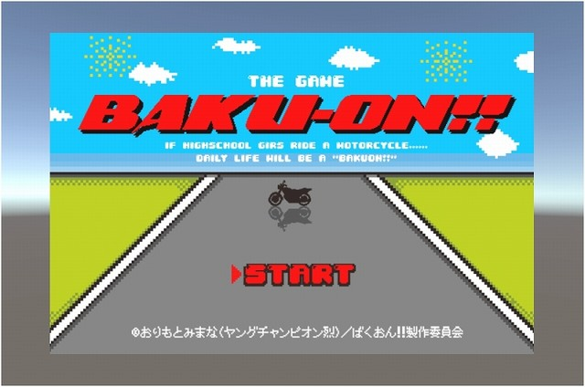ミニゲーム「BAKU-ON!!」より。