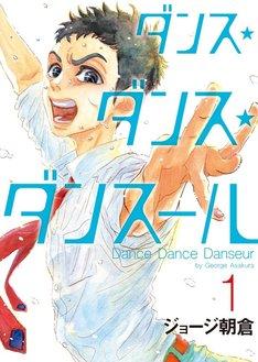 「ダンス・ダンス・ダンスール」1巻