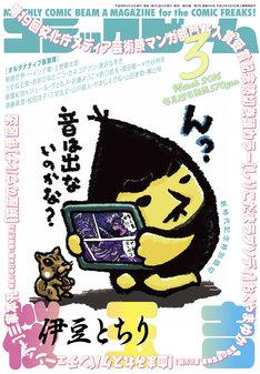 月刊コミックビーム3月号