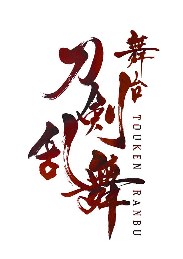 舞台「刀剣乱舞」ロゴ