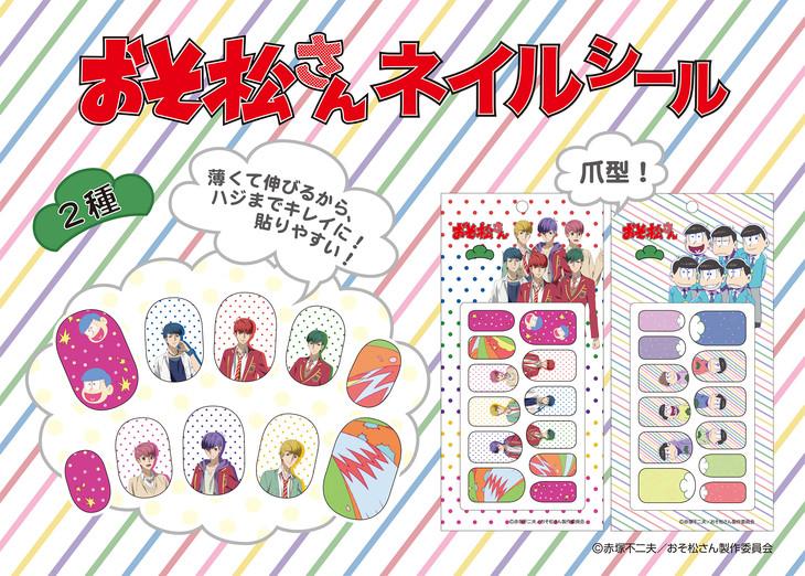 おそ松さんネイルシール 爪形 全2種(各1404円)