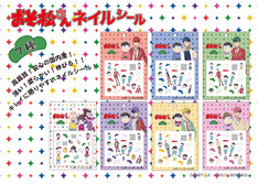 おそ松さんネイルシール モチーフ形 全7種(972円)