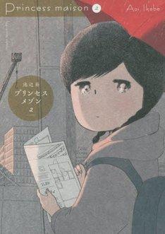 「プリンセスメゾン」2巻