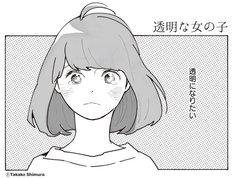 志村貴子による描き下ろしショートコミックのイメージ。