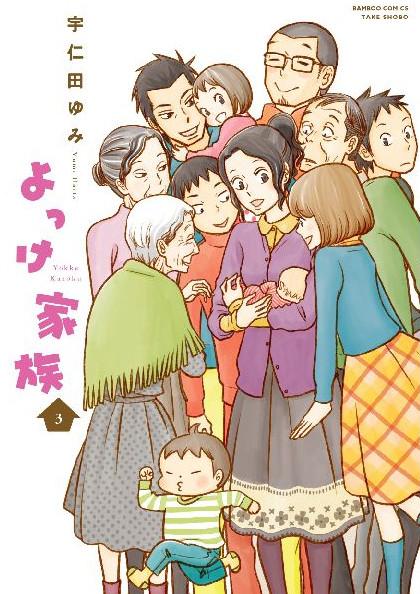 「よっけ家族」3巻