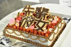 南波あつこからプレゼントされたケーキ。
