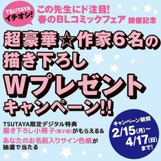 「TSUTAYAイチオシ! 春のBLコミックフェア この先生にド注目!」のイメージ。