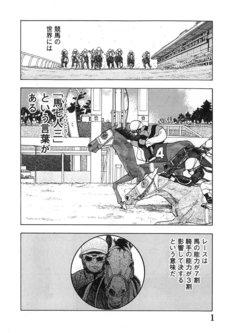 「ゲス、騎乗前」1巻より。