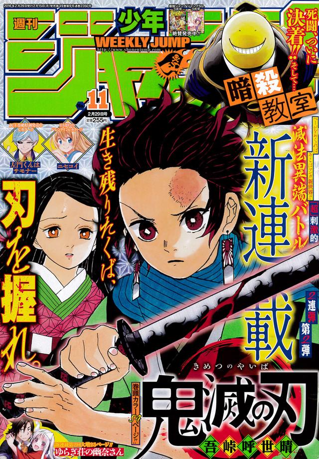 週刊少年ジャンプ11号