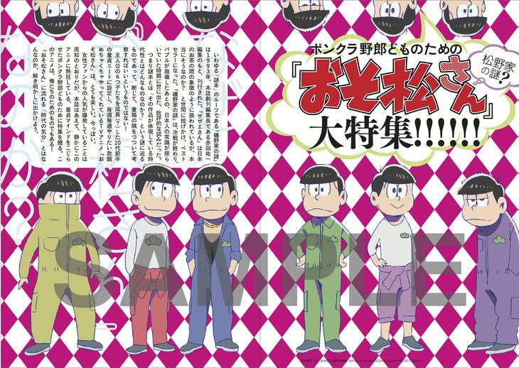 Quick Japan124号第2特集「ボンクラ野郎どものための『おそ松さん』」より。
