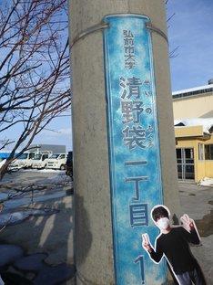 プレゼントする米を入手した青森県の清野袋町。