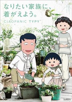 「CIAOPANIC TYPY」店頭ポスター