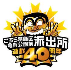 「こちら葛飾区亀有公園前派出所」連載40周年記念のロゴ。
