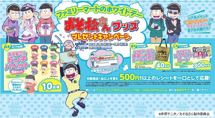 「ファミリーマートのホワイトデー おそ松さんグッズ プレゼントキャンペーン」バナー