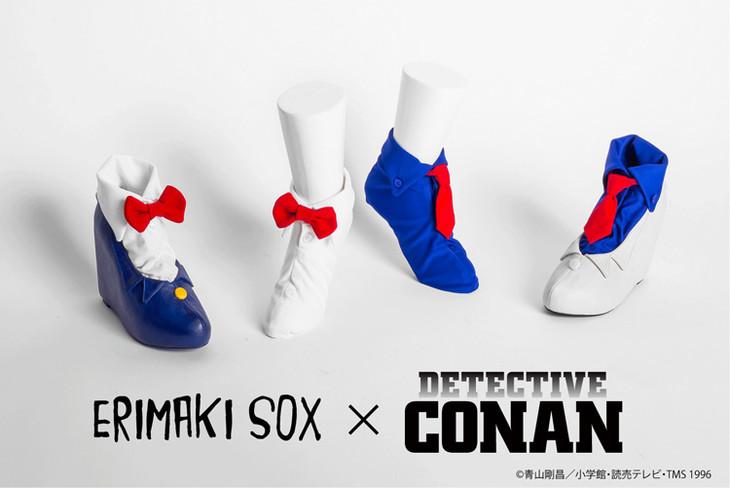 「ERIMAKI SOX×名探偵コナン」のラインナップ。