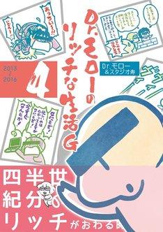 「Dr.モローのリッチな生活G」最終4巻(帯付き)