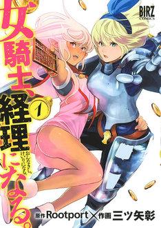 「女騎士、経理になる。」1巻